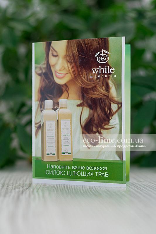 Пробник бальзам Целебные травы White Mandarin, 5 мл